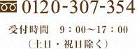 0120-307-354