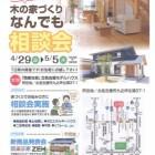 【雨楽な家】GWは北名古屋モデルハウスへ!
