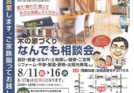 【雨楽な家・北名古屋モデルハウス】お盆も休まず営業します!