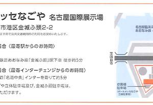 【LIXIL】リフォームフェア2018