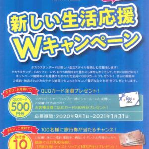 【Takara standard】新しい生活応援Wキャンペーン